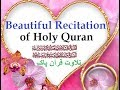 Five Beautiful Surahs (Recitation of Holy Quran) تلاوت قرآن پاک